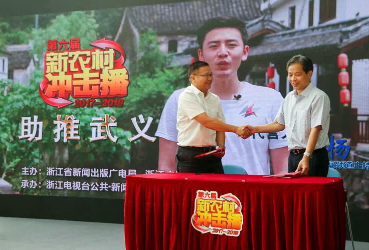 浙江省第六屆新農村沖擊播電視助推行動8月30日啟動