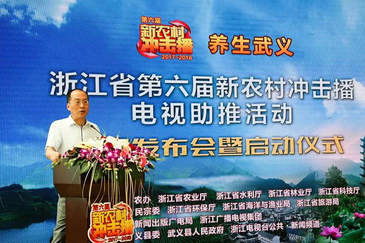 """浙江第六届新农村冲击播正式启动  助推""""养生武义"""""""
