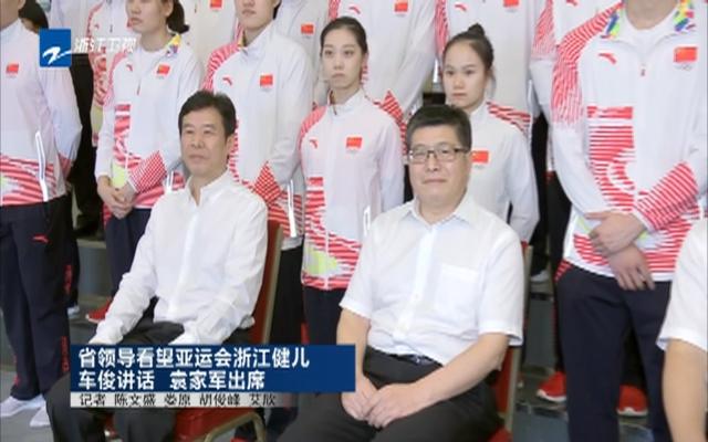 省领导看望亚运会浙江健儿  车俊讲话  袁家军出席
