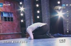 20140531《中國好舞蹈》:技藝高超卻對未來充滿迷茫的舞者