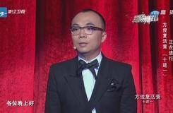 20140628《中國好舞蹈》:方俊復活營  十進一