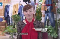20141019《財經新周刊》:將快時尚進行到底——陳敏
