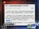 温州消防局政委受审