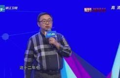 20141221《财经新周刊》:陈博  在喜爱的事上坚持一万小时