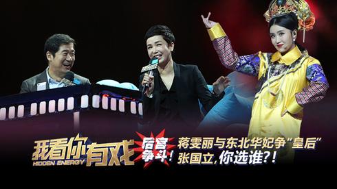 """第11期:蒋雯丽与东北华妃争""""皇后""""张国立,你选谁?!"""