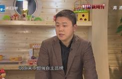 20150104《财经新周刊》:木玩世家品牌梦——何彬