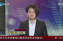 20150129《今日证券》:焦点——沪指过山车  会否面临调整?