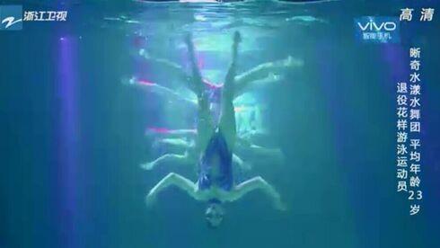 退役花样游泳运动员水下舞蹈惊艳全场