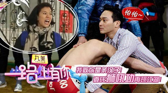 《一路上有你》第10期:我敬你是条汉子!袁氏狮吼功再现江湖!