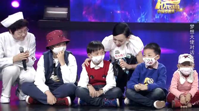 《中国梦想秀》第九季第18期:一群癌症患儿带来自己的愿望清单