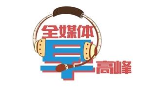 浙江新闻广播《全媒体早高峰》