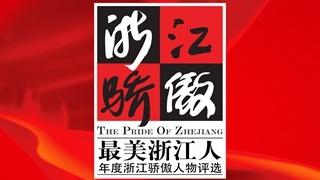 最美浙江人—浙江骄傲人物评选活动