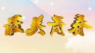 最美青春—浙江大学生励志先锋评选活动