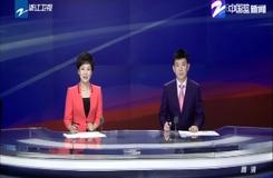 7月1日浙江新闻联播《内容提要》