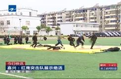 嘉兴:红鹰突击队展示绝活