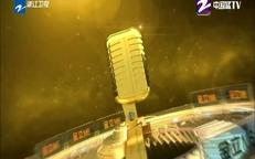 《真声音》第15期:六位实力唱将谁最具有冠军相