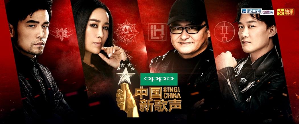 《中国新歌声2》每周五晚21:10播出