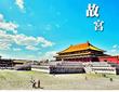北京国际青年旅游季主打传统历史文化