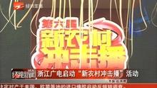 """浙江廣電啟動""""新農村沖擊播""""活動"""