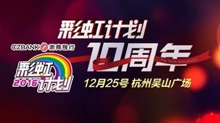 """""""彩虹计划""""大型公益助学行动"""