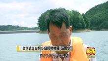 9月5日《翠花牽線》武義水庫魚