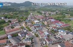 報道反饋:蘭溪——諸葛鎮雙牌村企業新增違建已拆除
