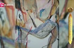 20180609《现代艺术》:水墨无极·名家推介——罗阳竹