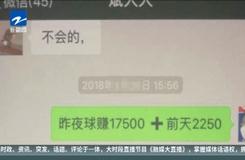 温岭警方打掉一非法赌球团伙  涉案金额400余万