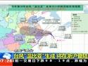 台风温比亚将登陆浙沪