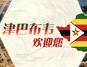 津巴布韦系列旅游宣传片
