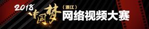 2018中国梦(浙江)网络视频大赛