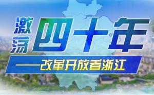 激荡四十年·改革开放看浙江