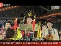 绍兴千年古镇祭月仪式
