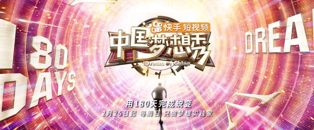 《中国梦想秀》:用180天完成蜕变