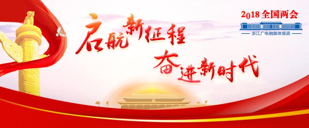 浙江广电融媒体报道2018全国两会