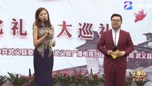 2月11日《流動大舞臺》文化禮堂巡禮走進武義