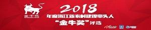 """2018年度""""金牛奖""""评选"""