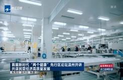 """首届新时代""""两个健康""""先行区论坛温州开讲  共谋民营经济高质量发展"""