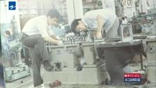 激荡四十年——改革开放看浙江·人物篇  吴国林——做世界一流的汽轮机