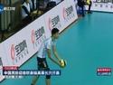 中国男排精英赛开赛