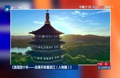今晚21:30《今日评说》播出《激荡四十年——改革开放看浙江(人物篇)》