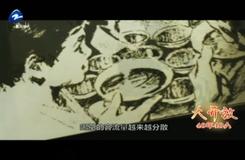 20181115《红色档案》:大开放40年40人 父亲的大碗茶——口述人 尹智君