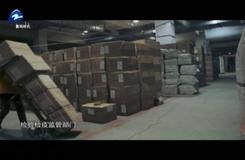 20181119《红色档案》:浙江党建——丝路?#27704;?#21490;中走来(第二集)  创造财富的道路(下)