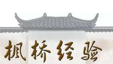 """郭聲琨:堅持發展新時代""""楓橋經驗"""""""
