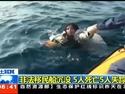 土耳其非法移民船沉没