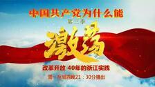 """""""中国共产党为什么能""""第三季《激荡——改革开放40年的威尼斯人平台实践》衢州篇:山海协作 绿色发展"""