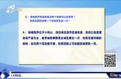 20190503《财富地产家》:李坤军解答买房卖房问题