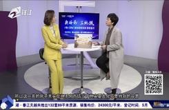 20190514《财富地产家》:杭州英慈科谊医院奠基  萧山科技城又一国际化配套落地