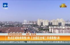 苏州加码楼市调控:热点区域新房限售3年  工业园区全域二手房限售5年
