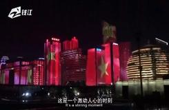 20190527《李玮脱口秀》:期待2022杭州亚运的100个理由